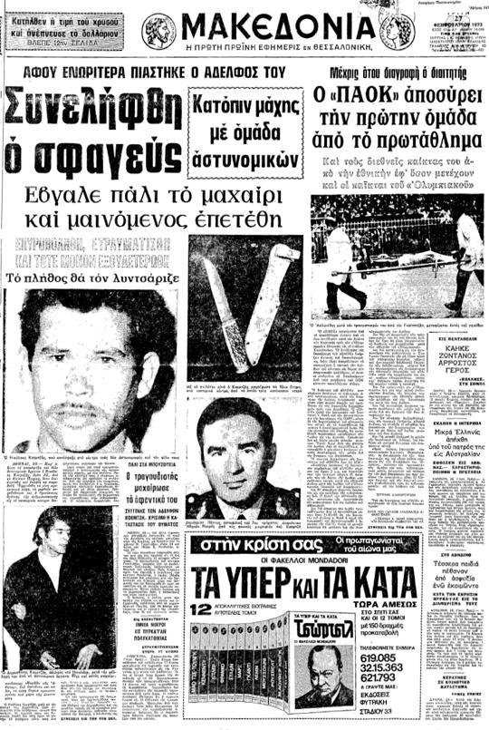 Makedonia-Koemtzis