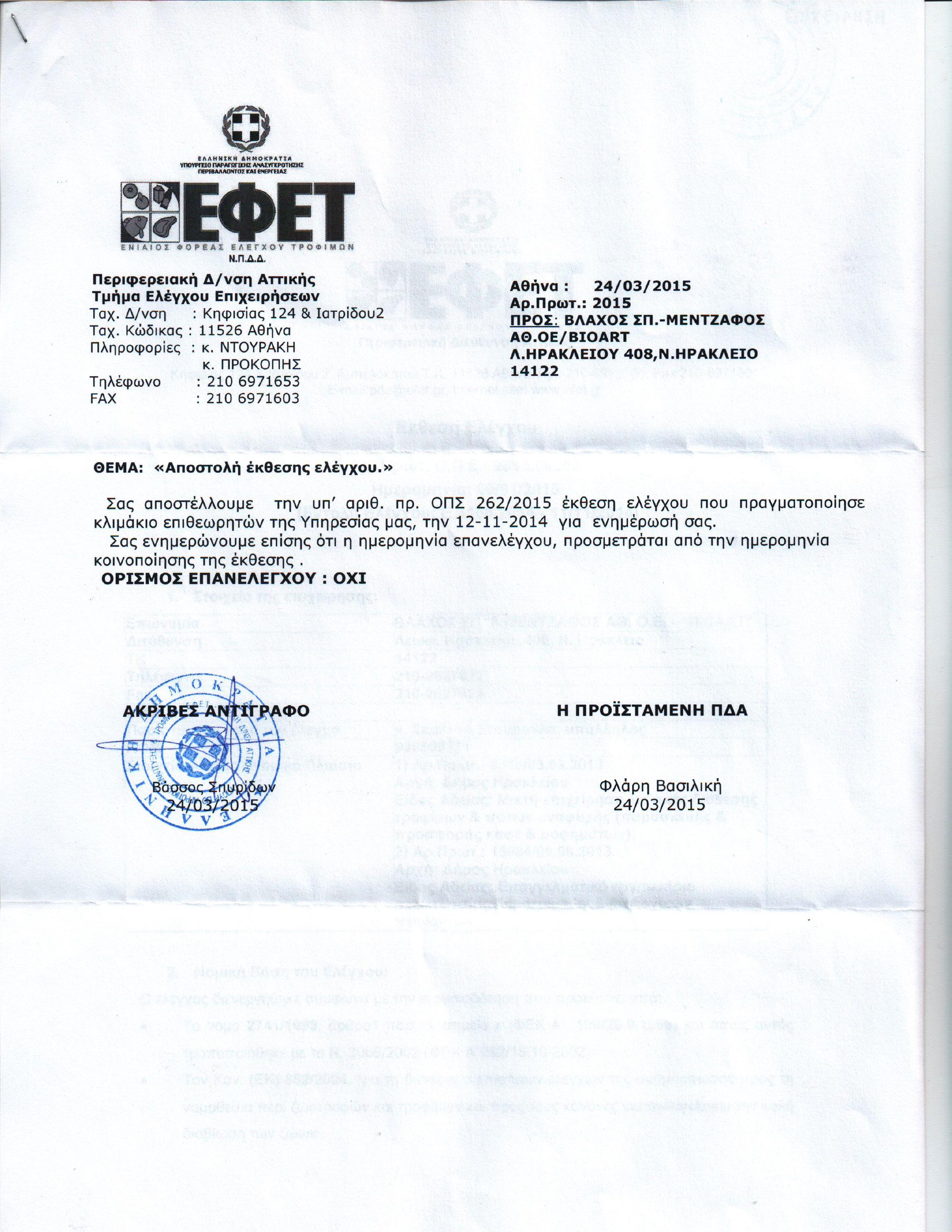 efet-eggrafo1