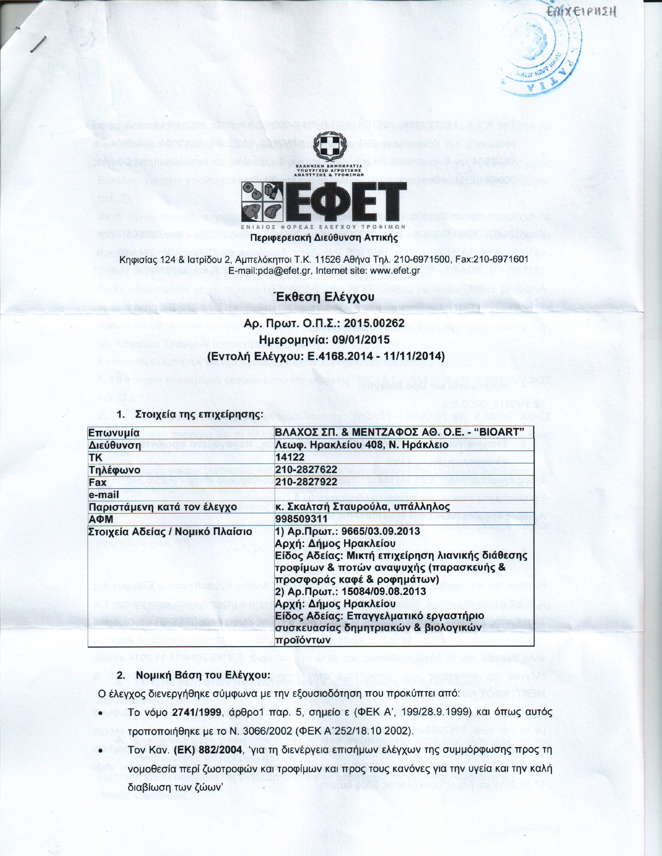 efet-eggrafo22