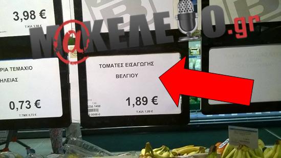 βασιλοπουλος ντοματες 2