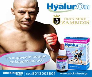 HyalurOn-250X250-Zampidis-2