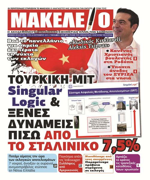 efimerida-22-9-2015