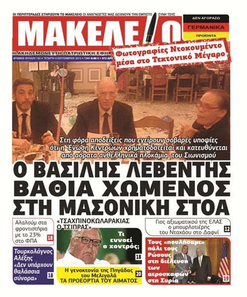 efimerida-9-9-2015
