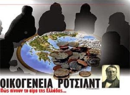 Ν Ο Θ Ε Ι Α…Οι Εκλογές στην Ελλάδα, η SINGULAR LOGIC και ο Λόρδος Ρότσιλντ!