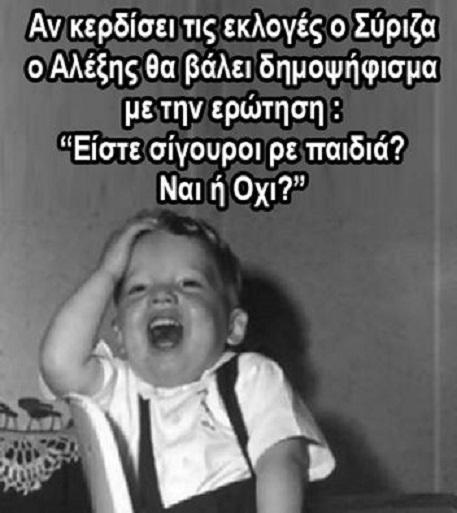 tsipras-dimopsifisma