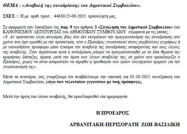 anabolh-sinedriasis