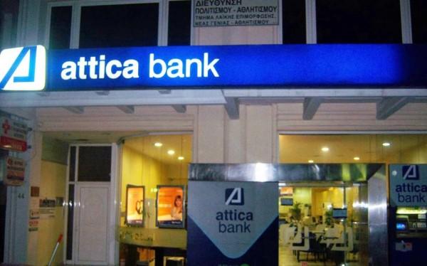 attica bank wikipedia