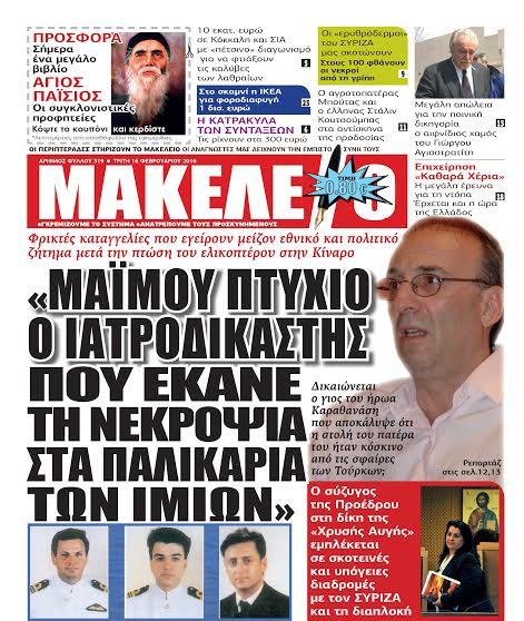 ΚΑΤΑΓΓΕΛΙΕΣ - COMPLAINTS - cover