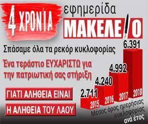 4-xronia-makeleio