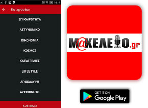 Makeleio-android