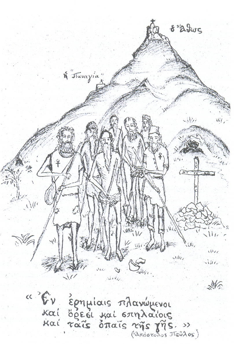 aoratoi-monahoi