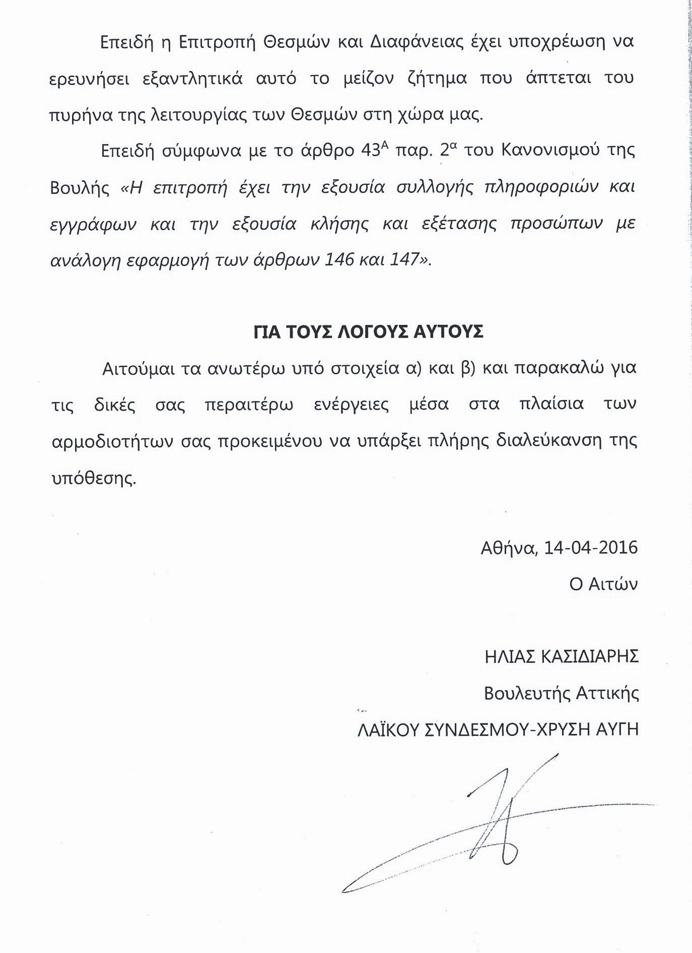 kasidiaris2