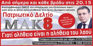 mak8-oikonomia