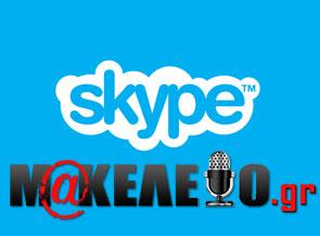 makeleio-skype