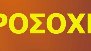 prosoxi1