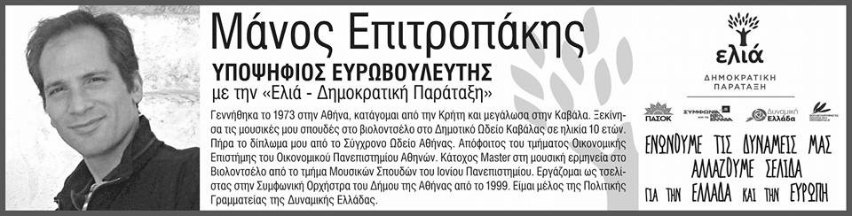 ΠΑΣΟΚ ΕΠΙΤΡΟΠΑΚΗΣ 3