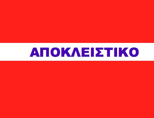 APOKLEISTIKO-1 (1)