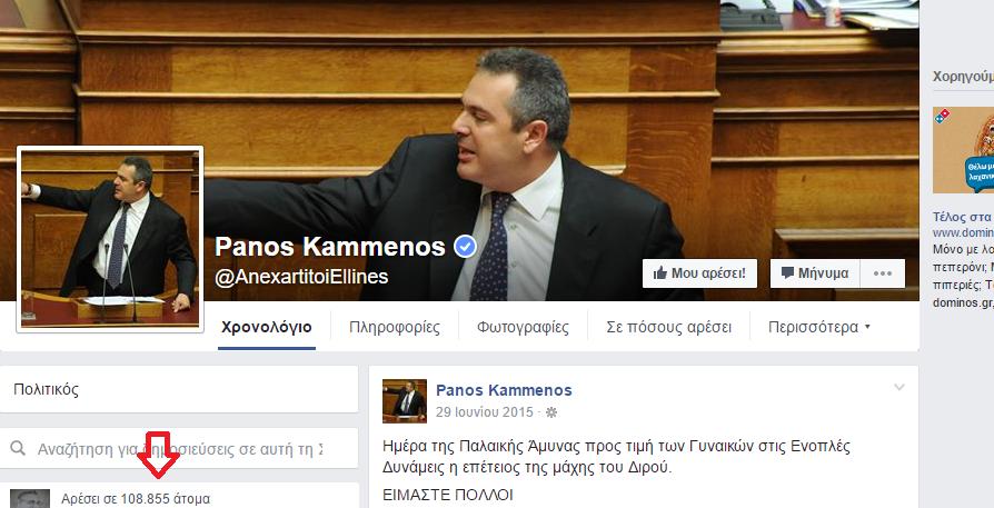 kammenos-fb