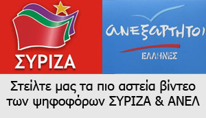 syriza-anel