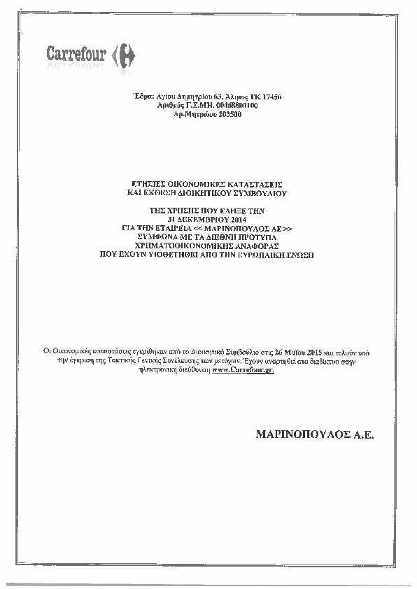 ΟΙΚΟΝΟΜΙΚΕΣ ΚΑΤΑΣΤΑΣΕΙΣ & ΕΚΘΕΣΗ ΔΣ ΜΑΡΙΝΟΠΟΥΛΟΣ ΑΕ 2014-p01
