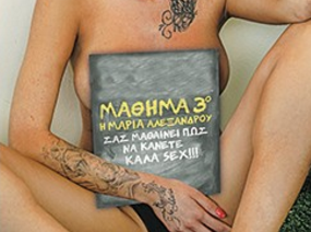 SEX MATHIMA