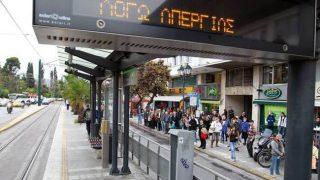 apergia tram