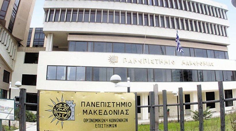 panepistimio makedonias