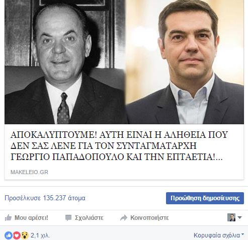 anartisi-fb