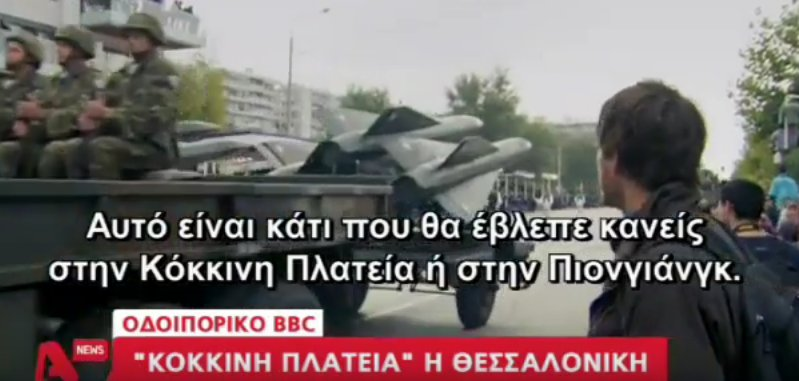 Το-οδοιπορικό-του-BBC…-ξεφτιλίζει-την-Ελλάδα-Η-κρίση-τα-μπουζούκια-και-οι-παρελάσεις
