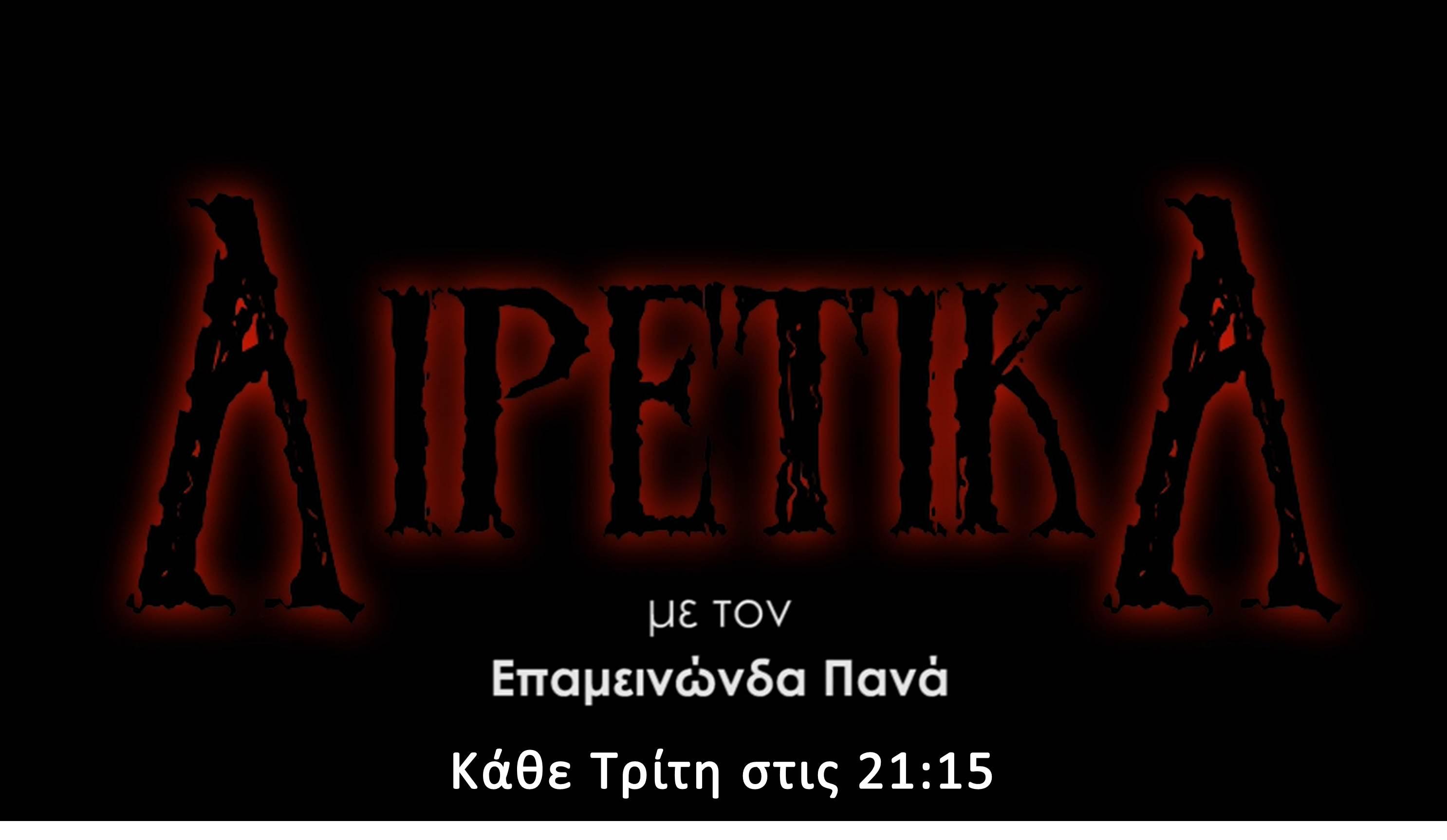 Airetika_webpage