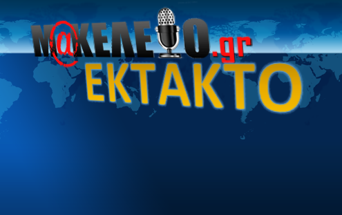EKTAKTO MAKELEIO