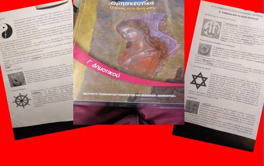 biblio thriskeutika