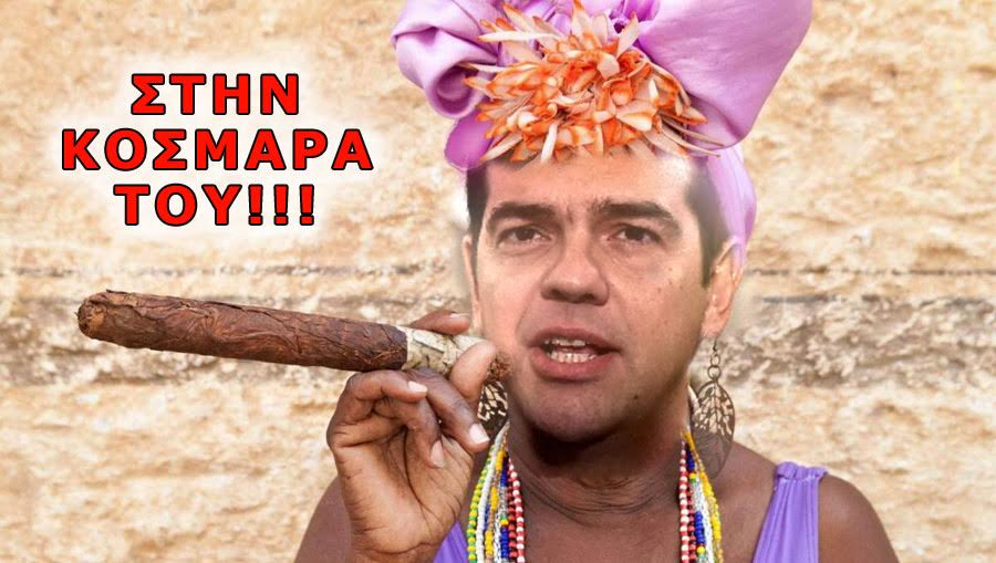 tsipras-kosmara1
