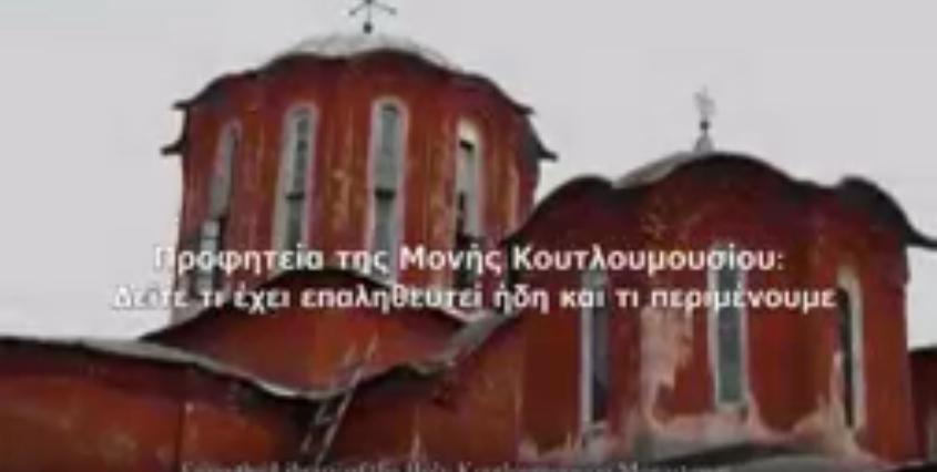 Η ΣΥΓΚΛΟΝΙΣΤΙΚΗ προφητεία για το μέλλον της Ορθοδοξίας και της Κωνσταντινούπολης! (ΒΙΝΤΕΟ)