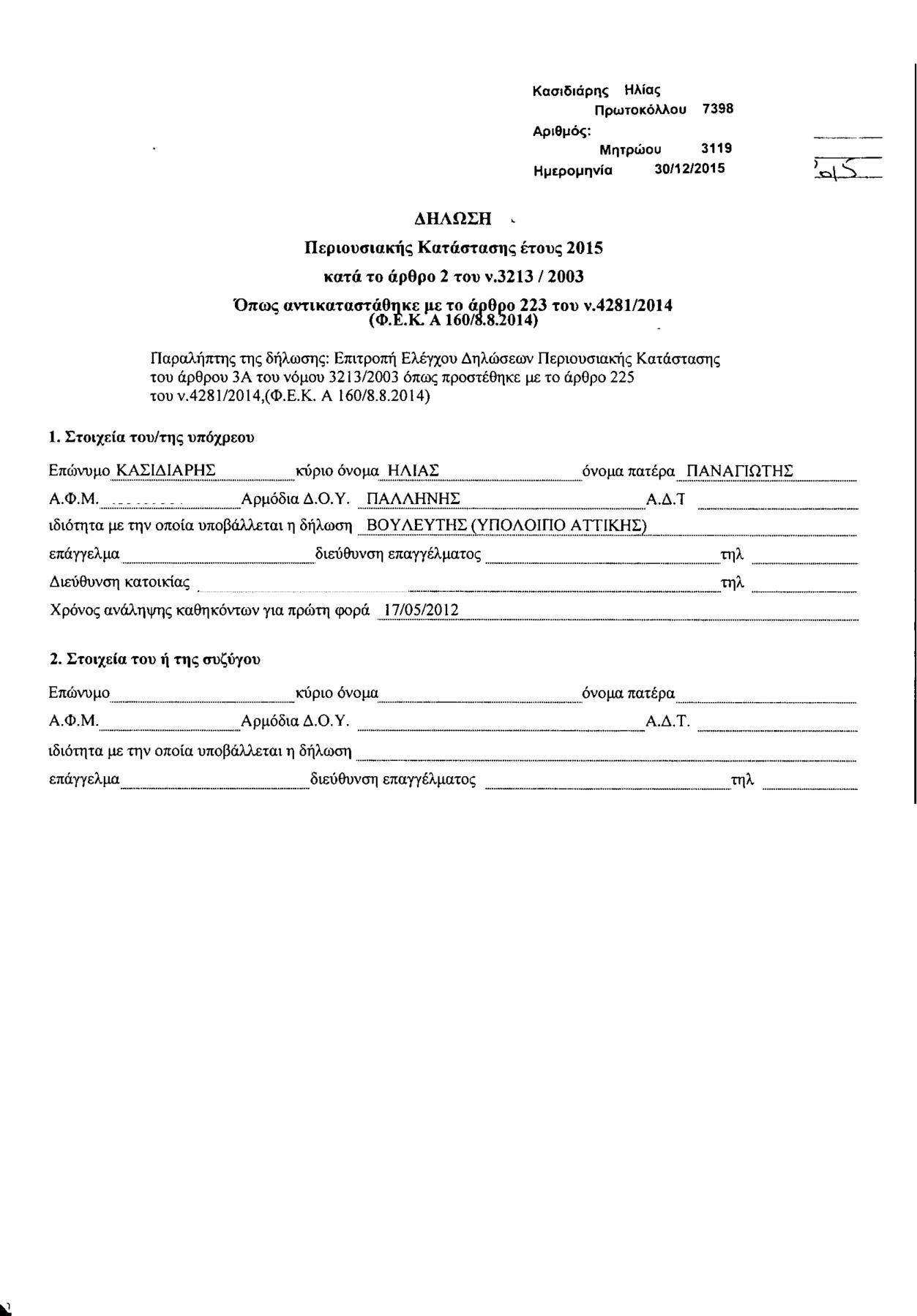 KASIDIARIS_ILIAS_7398-page-001