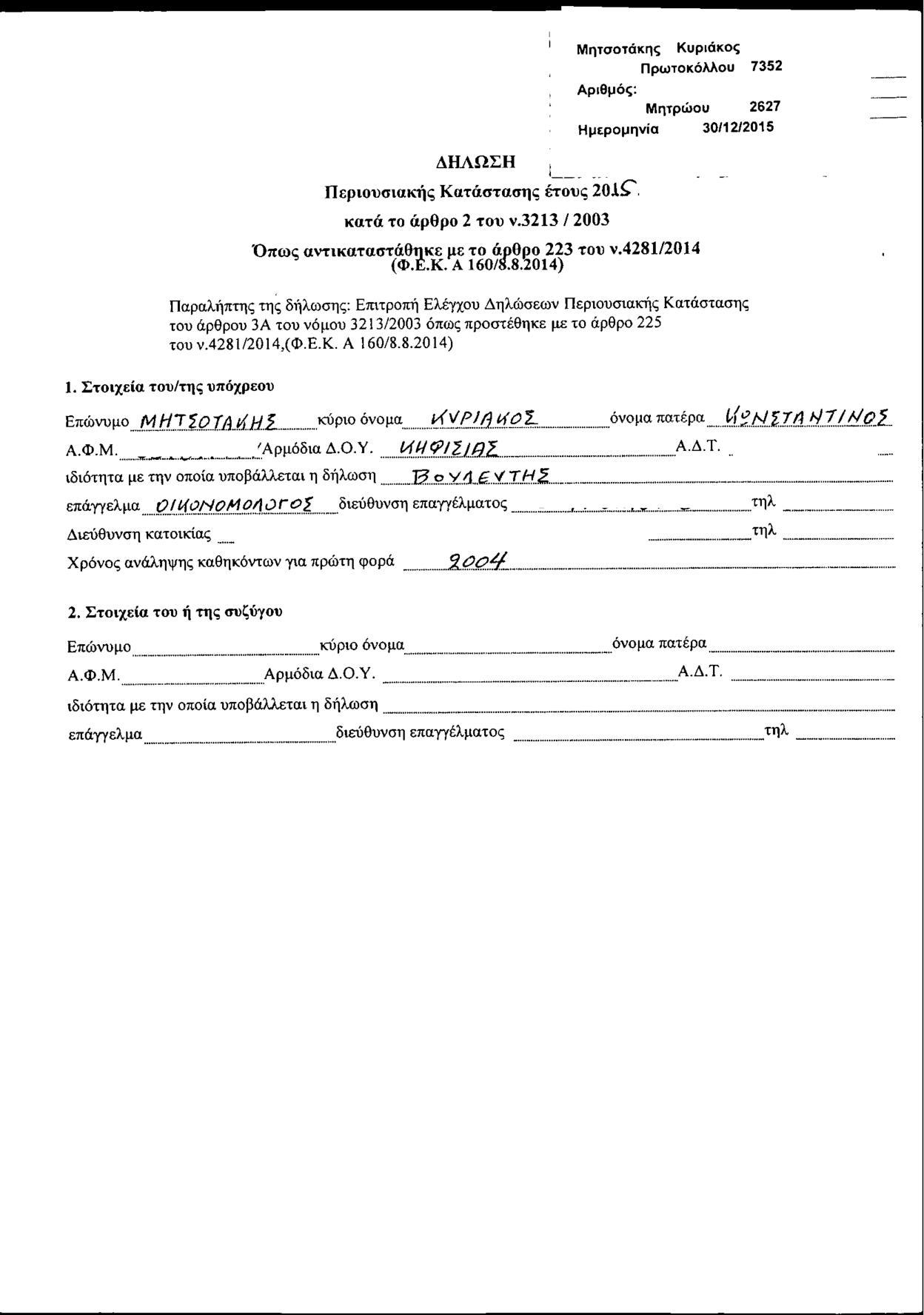 MITSOTAKIS_KYRIAKOS_7352-page-001