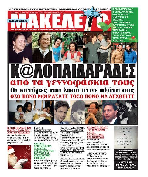 makeleio 24-12-2016