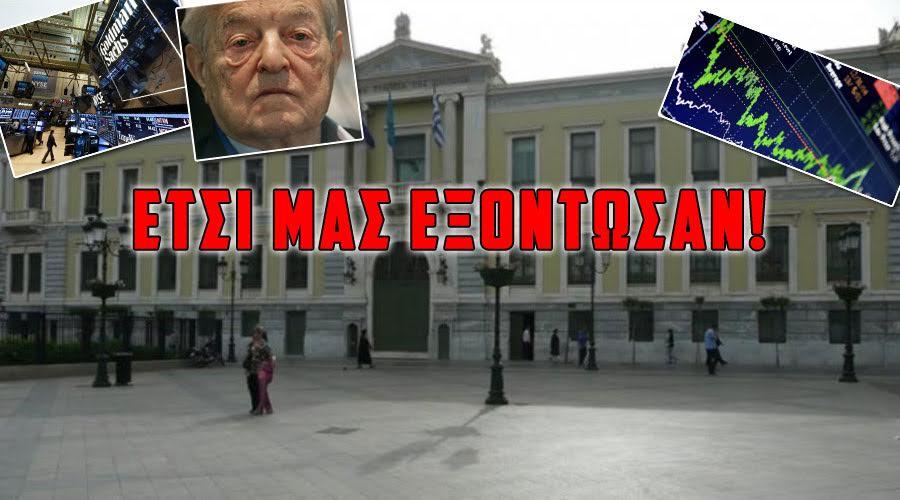exontosi