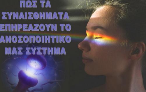 pos-ta-sinaisthimata-epireazoun-anosopoiitiko-mas-sistima