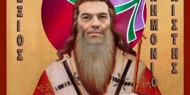 tsipras_mnimonio-660x330