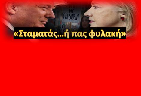 ΤΡΑΜΠ1
