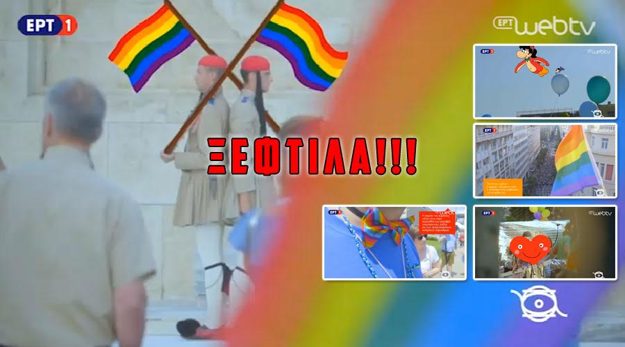 ert-animation-gay-xeftila