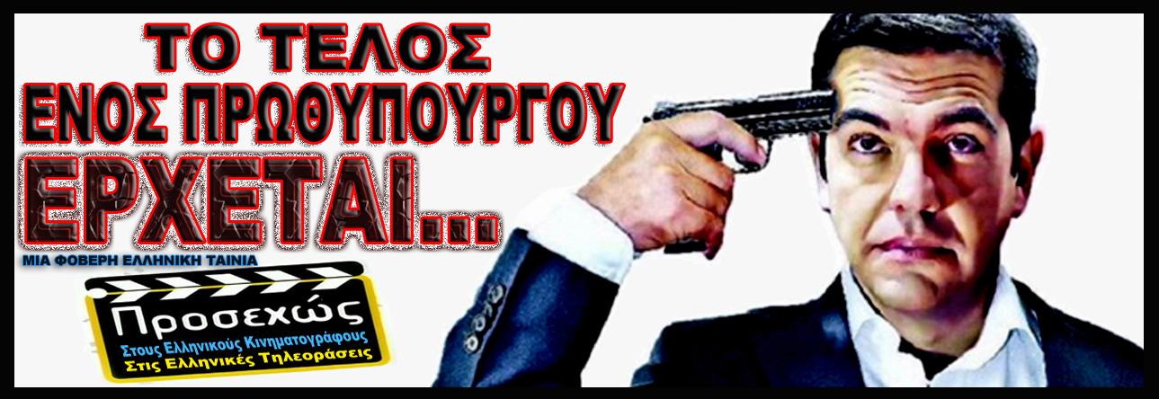 tsipras rosiki rouleta 4