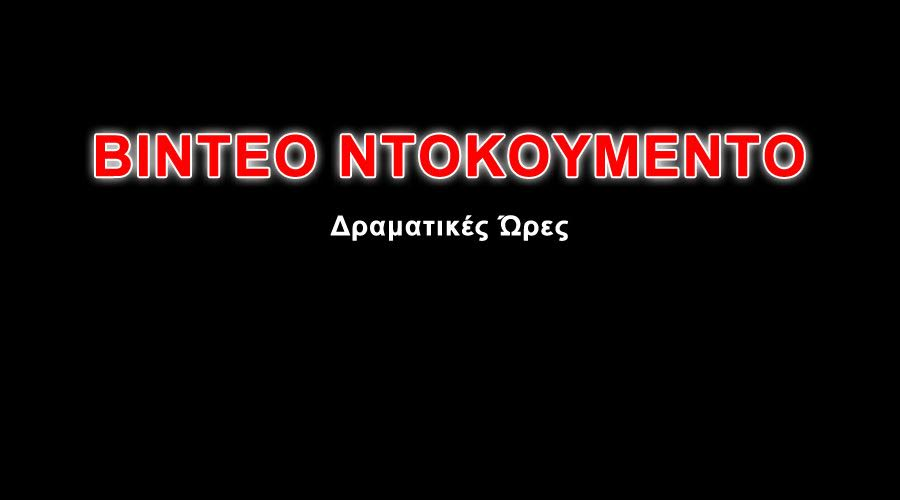 video-ntokoumento