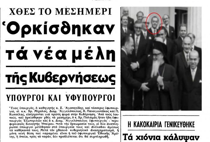 Xounta_Diomidis-1973-c-700x473