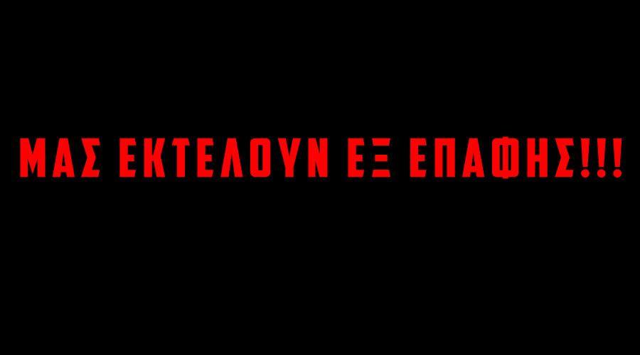 ektelesi
