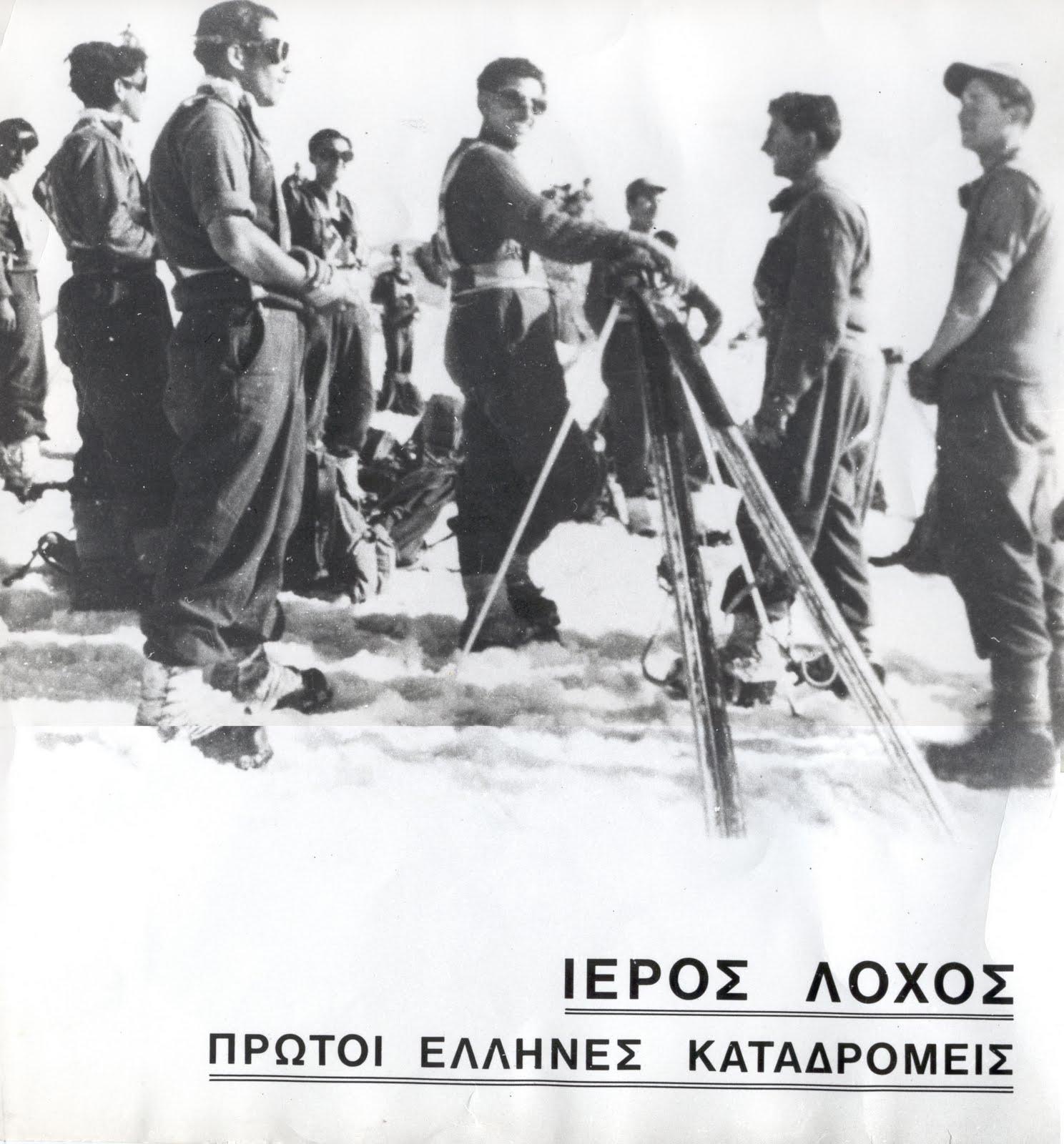 ieros-loxos5