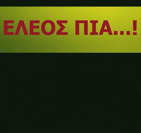 leio_mavro
