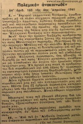 polemiki-anakoinwsi-6.4.1941-268x400