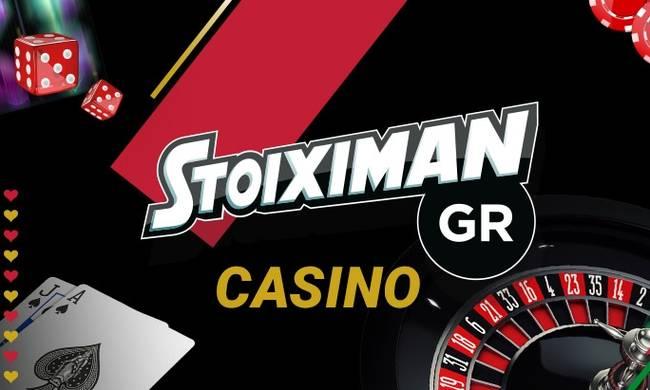 stoiximan casino εφαρμογη